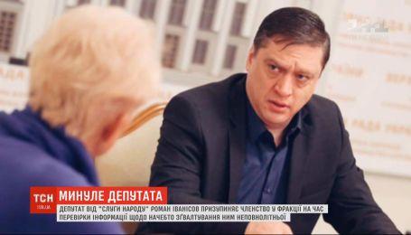 Роман Иванисов приостанавливает членство в партии на время проверки информации об изнасиловании им несовершеннолетней