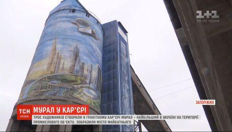 Місто майбутнього: у гранітному кар'єрі на Запоріжжі створили найбільший в Україні мурал
