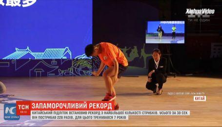 Китайський підліток встановив рекорд з найбільшої кількості стрибків на скакалці