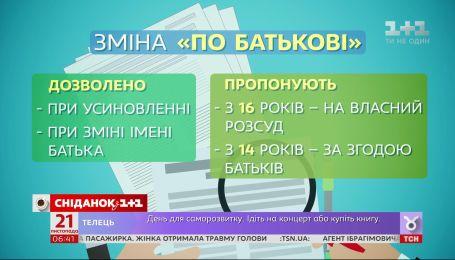 Украинцам хотят разрешить менять свое отчество