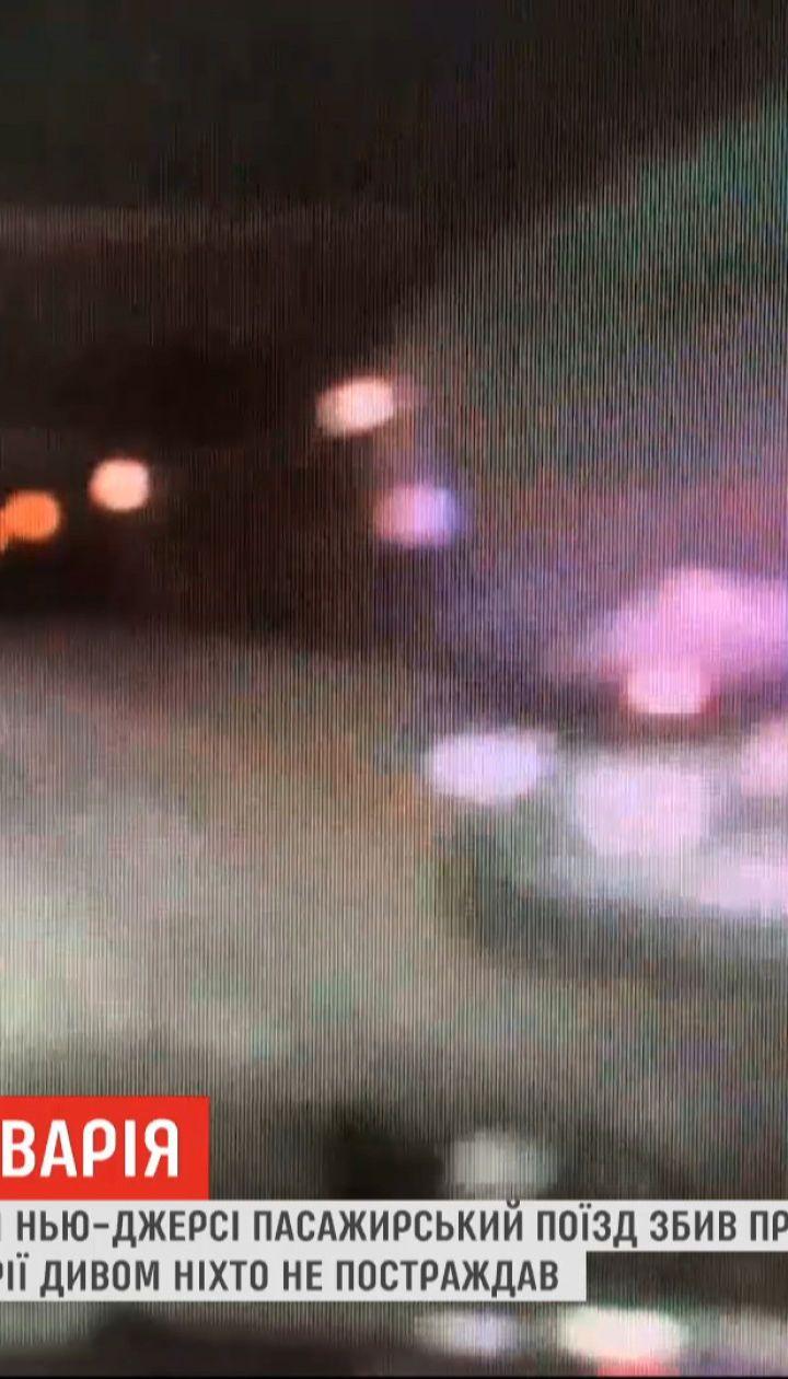 У Нью-джерсі пасажирський поїзд збив припаркований на рейках автомобіль