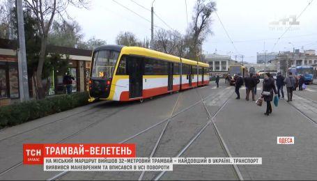 Самый длинный в Украине трамвай впервые вышел на маршрут в Одессе