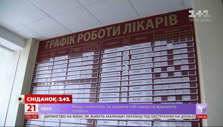 Хватает ли в Украине семейных врачей и что делать, если к желаемому специалисту уже не попасть