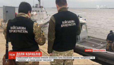 Корабли как вещественное доказательство: возвращенные судна в Очакове тщательно обследуют эксперты и следователи