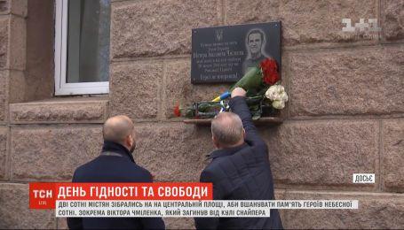 Одними із найперших у регіонах День гідності почали відзначати у Кропивницькому