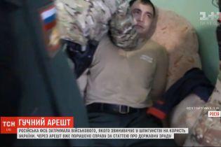 Російська ФСБ затримала військового, якого звинуватили в шпигунстві на користь України