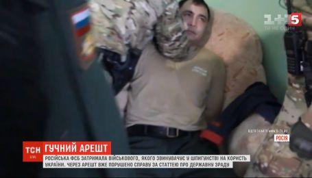 Российская ФСБ задержала военного, которого обвинили в шпионаже в пользу Украины