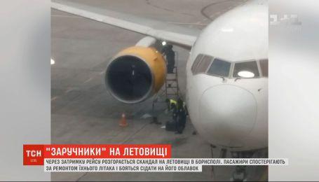 """У """"Борисполі"""" виник скандал через затримку рейсу, що мав доправити туристів на відпочинок до Еміратів"""