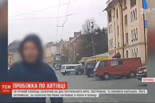 У Чернівцях затримали хлопця, який вирішив пострибати на даху патрульної автівки