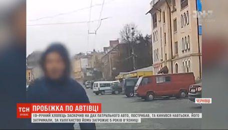 В Черновцах задержали парня, который решил попрыгать на крыше патрульной машины