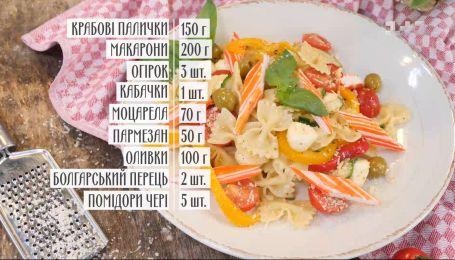 Салат из пасты, овощей и крабовых палочек – рецепты Руслана Сеничкина