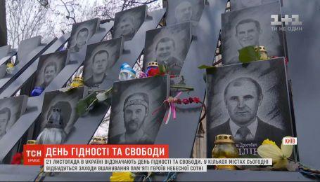День Гідності та Свободи: в Україні вшановують пам'ять героїв Небесної сотні