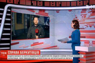 Пашинский дал показания по делу о расстрелах на Майдане