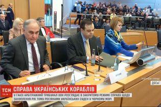 Арбітражний суд ООН розглядає справу щодо захоплення рік тому росіянами українських суден