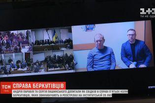 Пашинський та Парубій дали свідчення у справі колишніх беркутівців