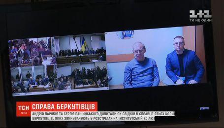 Пашинский и Парубий дали показания по делу бывших беркутовцев