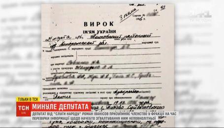 """Темные страницы из жизни депутата: ТСН провела собственное расследование истории """"слуги"""" Романа Иванисова"""
