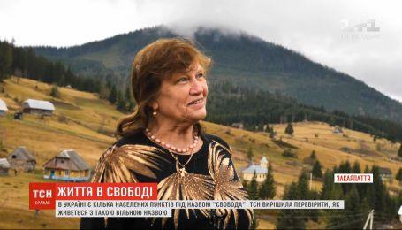 """В Україні існує шість сіл з назвою """"Свобода"""". ТСН довідалась, як живеться їх мешканцям"""