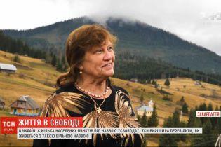 """В Украине существует шесть сел с названием """"Свобода"""". ТСН узнала, как живется их жителям"""