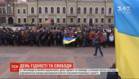 День Достоинства и Свободы: как в разных городах Украины чествовали павших