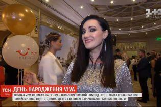 Красивые и знаменитые: как украинский бомонд праздновал 15-летие журнала Viva