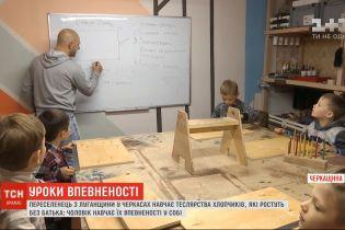 Переселенец из Луганщины основал мастерскую для мальчиков, которые растут без отца