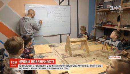 Переселенець з Луганщини заснував майстерню для хлопчиків, які ростуть без батька