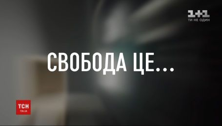 ТСН поинтересовалась у украинцев, что для них означает свобода