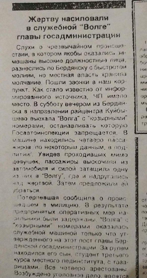Газетні заговки про скандал з Іванісовим_01