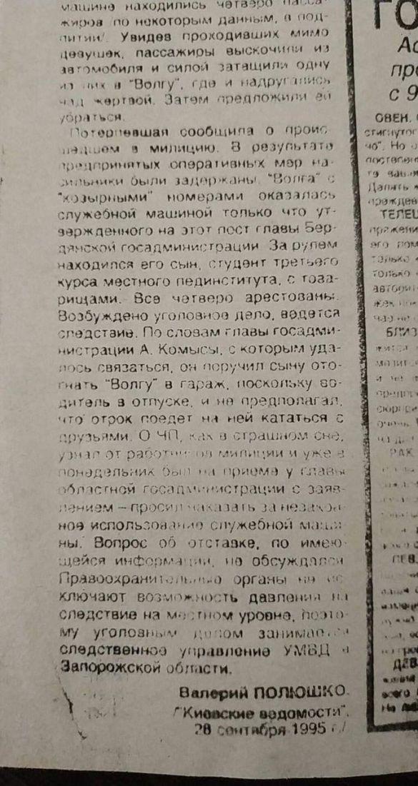 Газетні заговки про скандал з Іванісовим_02