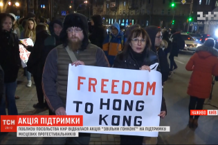 В Киеве состоялась акция в поддержку протестующих в Гонконге