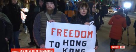 У Києві відбулася акція на підтримку протестувальників у Гонконзі