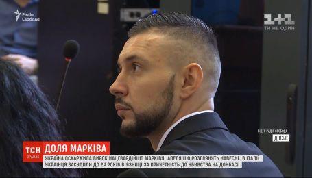 Україна оскаржила італійський вирок нацгвардійцю Віталію Марківу
