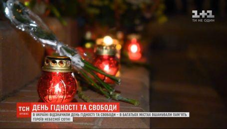 Чествование павших и вече на Майдане: как в столице отметили День Достоинства и Свободы