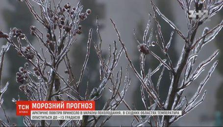 Арктичне повітря принесло в Україну похолодання