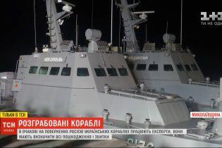 В Очакове эксперты оценивают повреждения на возвращенных Россией украинских кораблях