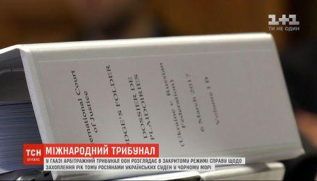 Россия до сих пор нарушает приказ Международного трибунала по морскому праву - Зеркаль