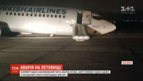 """Одеське летовище заблоковано через аварію літака """"Стамбул - Одеса"""""""