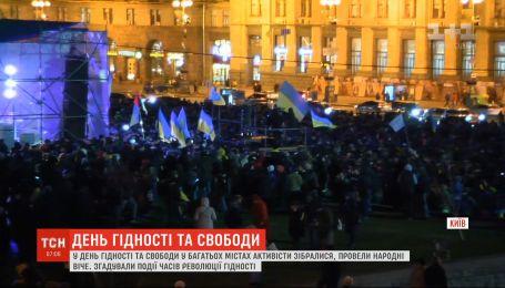 В День Достоинства и Свободы активисты многих городов Украины вспоминали события Майдана