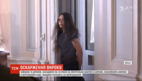 Засуджені за ДТП у Харкові Зайцева та Дронов оскаржують свої вироки у Верховному суді