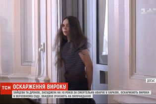 Осужденные за ДТП в Харькове Зайцева и Дронов оспаривают свои приговоры в Верховном суде