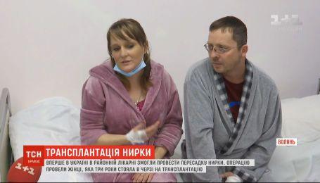 Унікальна для України трансплантація: чоловік у Ковелі пожертвував для дружини нирку