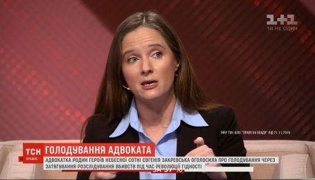 Адвокатка родин Героїв Небесної сотні Євгенія Закревська оголосила голодування