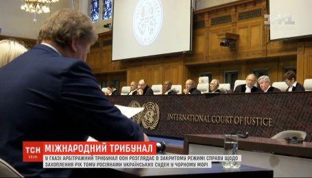 Суд в Гааге будет решать, делать ли открытыми слушания по делу захвата Россией кораблей