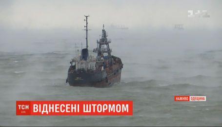 Рятувальники в Одесі не можуть зняти екіпаж із суховантажу, який штормом віднесло в море