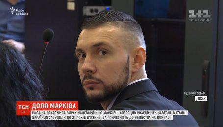 Апелляцию Украины по делу Виталия Маркива рассмотрят весной - Офис президента