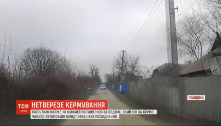 Патрульные в Сумской области гонялись за нетрезвым водителем, который убегал на чужом авто