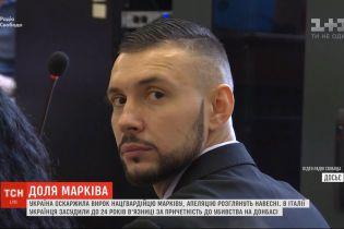 Апеляцію України у справі Віталія Марківа розглянуть навесні - Офіс президента
