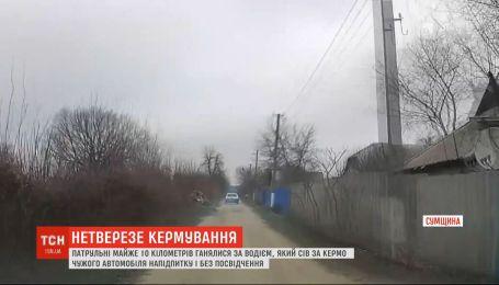 Патрульні на Сумщині ганялись за нетверезим водієм, який утікав на чужому авто