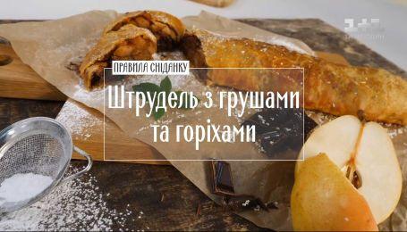 Штрудель з грушами та горіхами – Правила сніданку